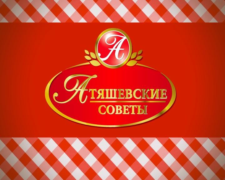 Атяшевские секреты1