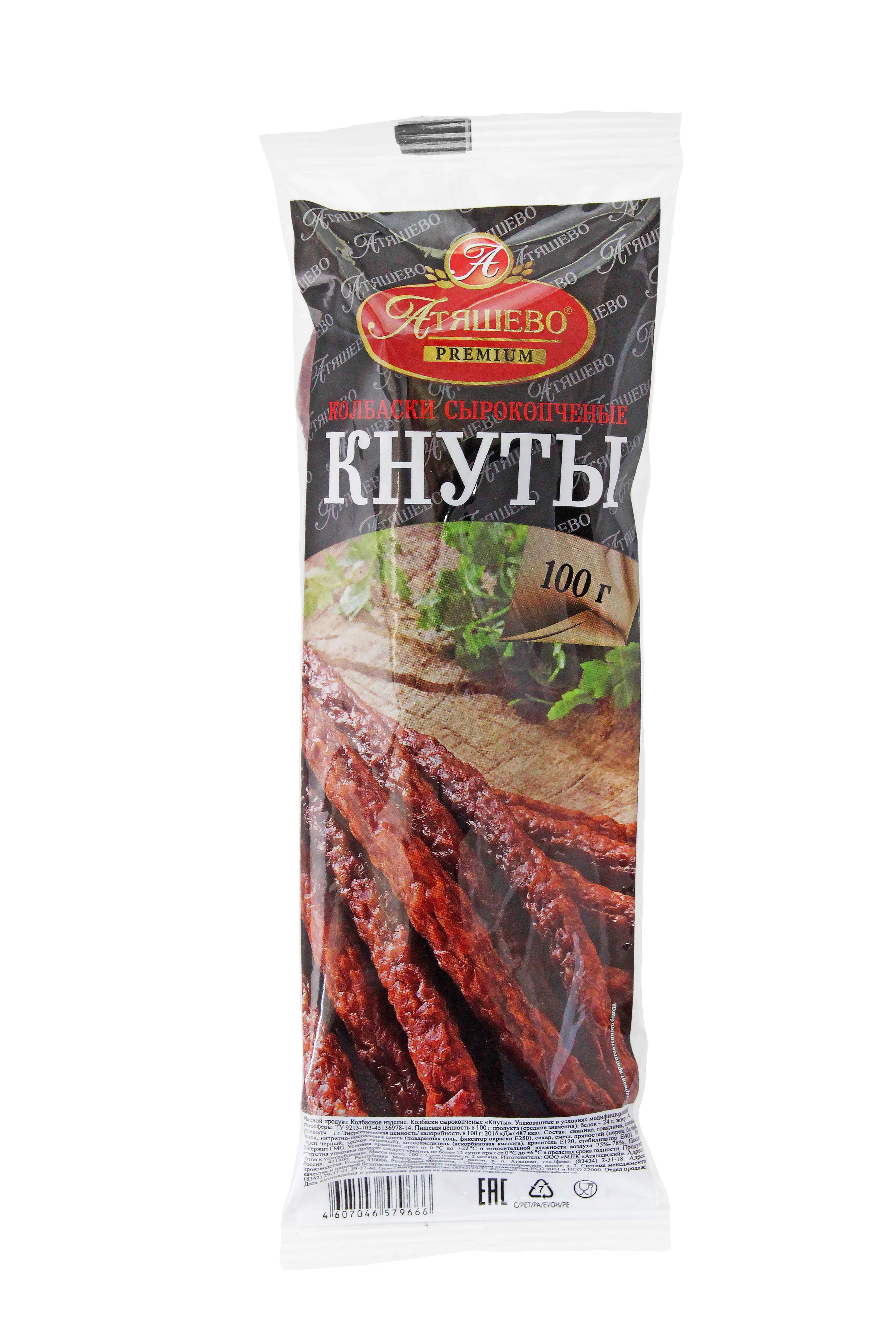 http://atyashevo.ru/wp-content/uploads/2019/12/Кнуты-Клише-1.jpg