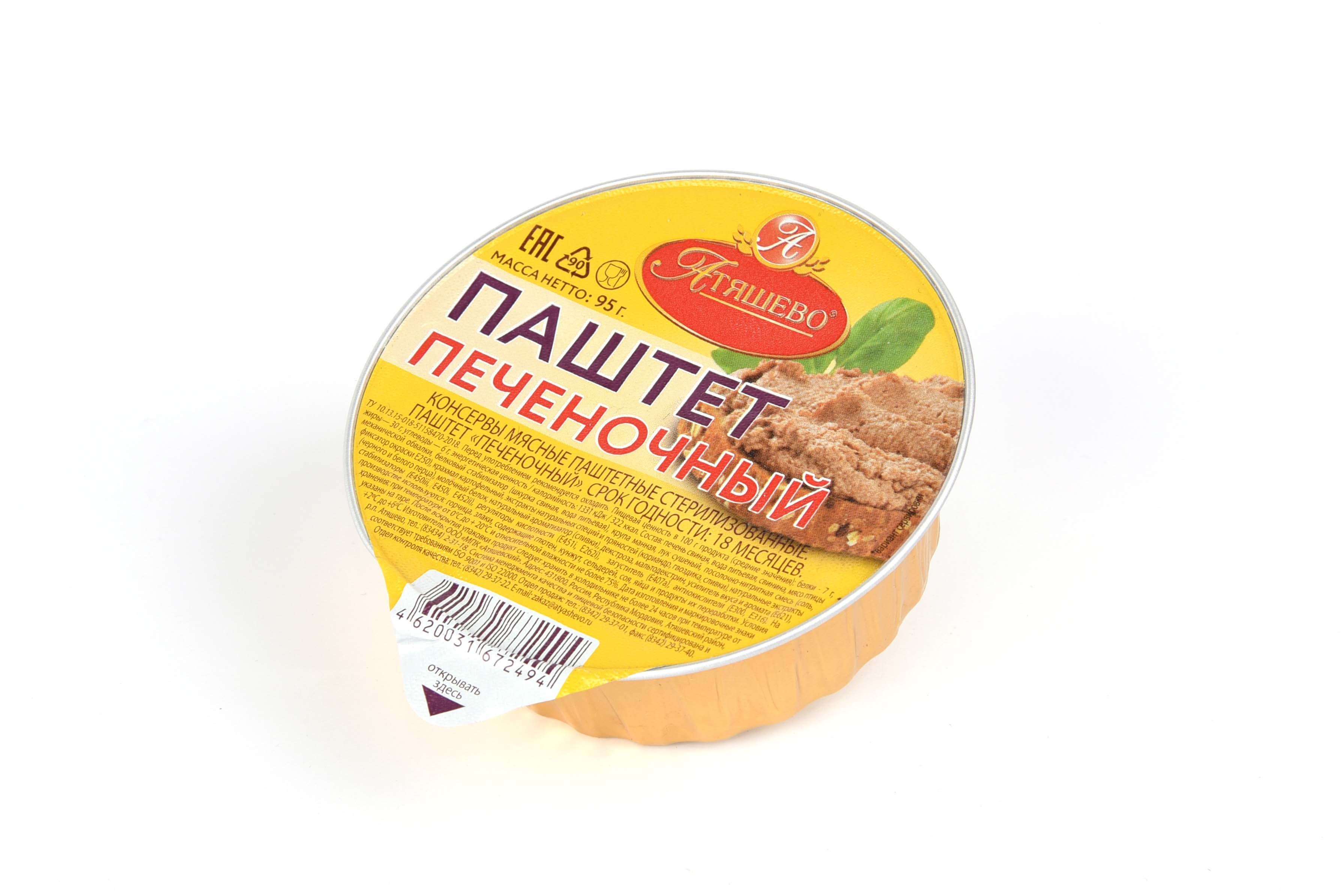 produce-atyashevo-liver-5